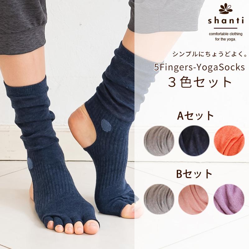 シャンティ 5本指ヨガソックス【3色セット】shanti ヨガ ソックス ヨガ 靴下