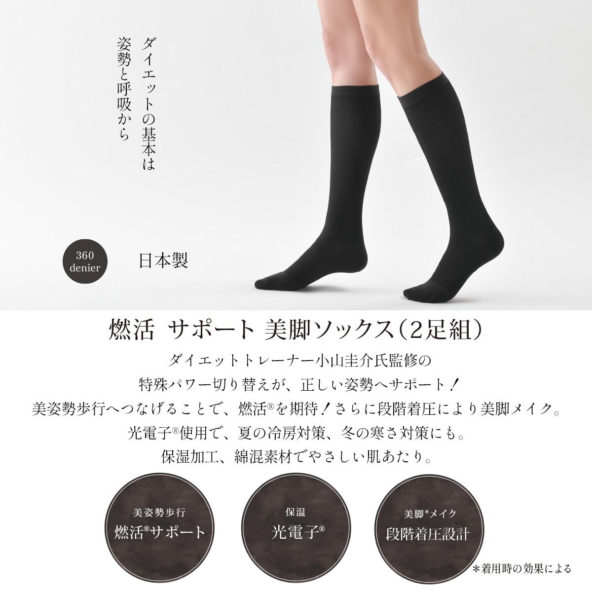 【ビーフィット】燃活®サポート美脚ソックス(2足組) | #Befit #インナー #ソックス #燃活 #光電子®繊維