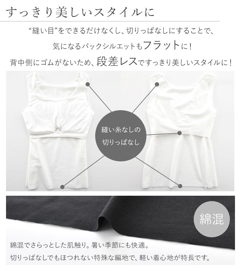 【エヌスタイル】 タンクトップ   #Nstyle #日本製 #バスト #男装 #和装 #インナー