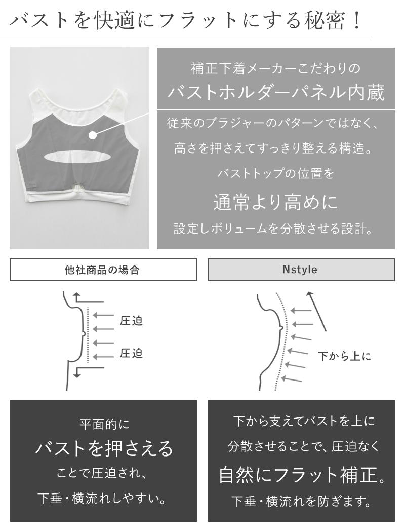 【予約】【エヌスタイル】 ハーフトップ | #Nstyle #日本製 #バスト #男装 #和装 #インナー