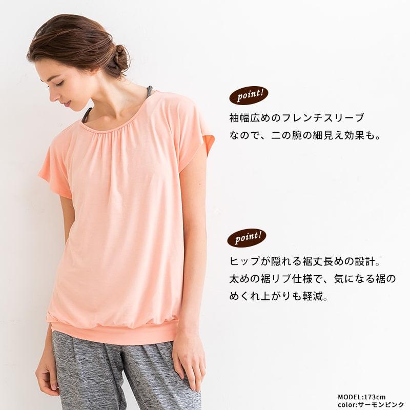 【シャンティ】 フレンチスリーブチュニック | #shanti #ヨガ #ヨガウェア #トップス