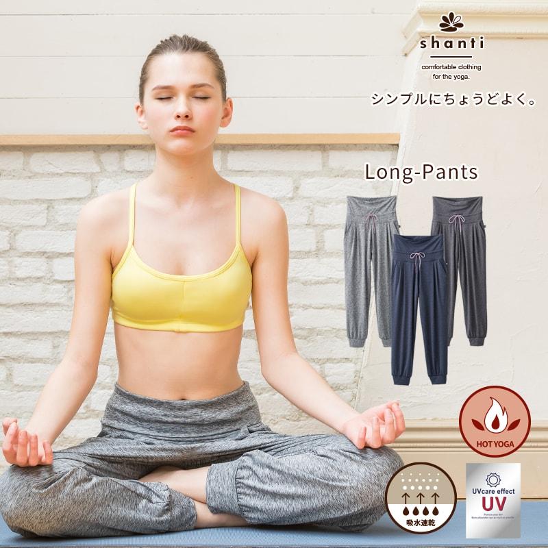 【シャンティ】 ロングパンツ | #shanti #ヨガ #ヨガウェア #ボトムス #パンツ #ヨガパンツ