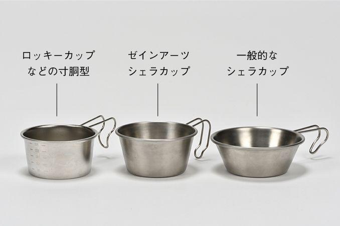 【ZANE ARTS】ステンレスシェラカップ