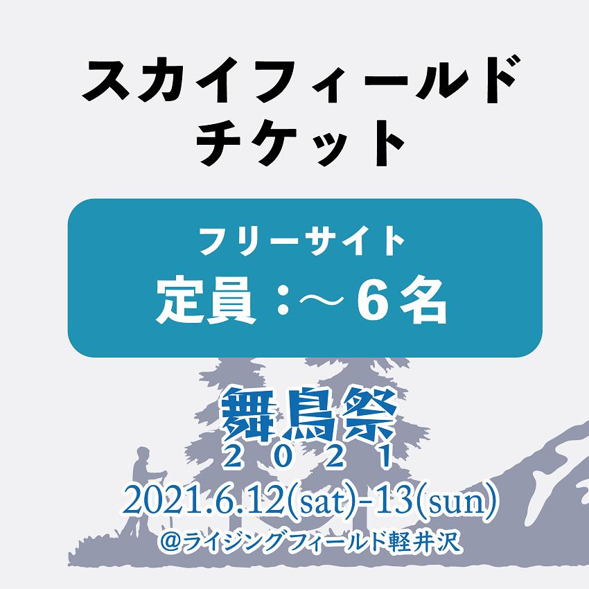 舞鳥祭 【SKY FIELD】