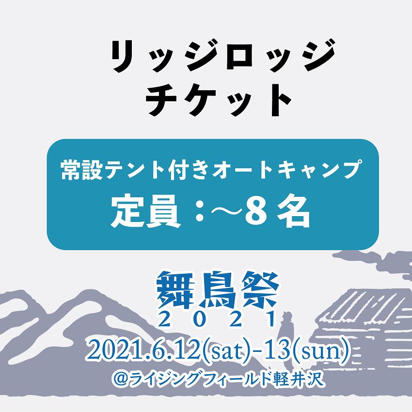 舞鳥祭 【RIDGE LODGE】