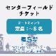 舞鳥祭 【CENTER FIELD】
