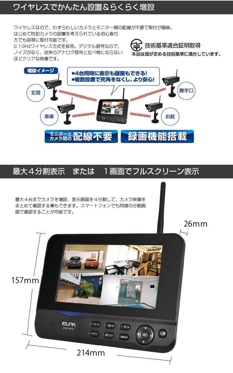 ワイヤレス防犯カメラ&モニターセット CMS-7001