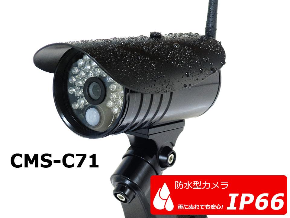 ワイヤレス防犯カメラ&モニターセット スマホ対応 CMS-7110