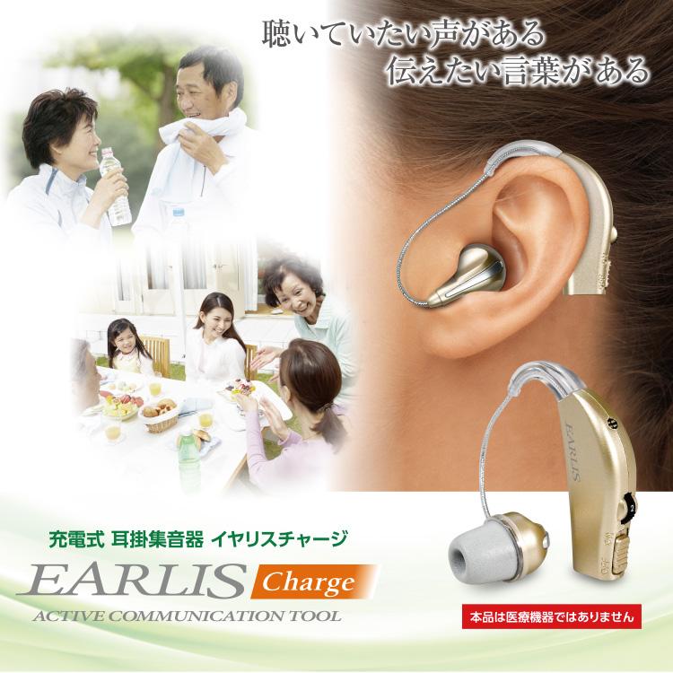 集音器 イヤリスチャージ 耳掛式 AS-M001