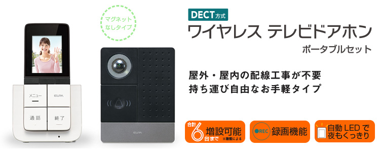 DECT方式ワイヤレステレビドアホン 子機セット DHS-SP2220E