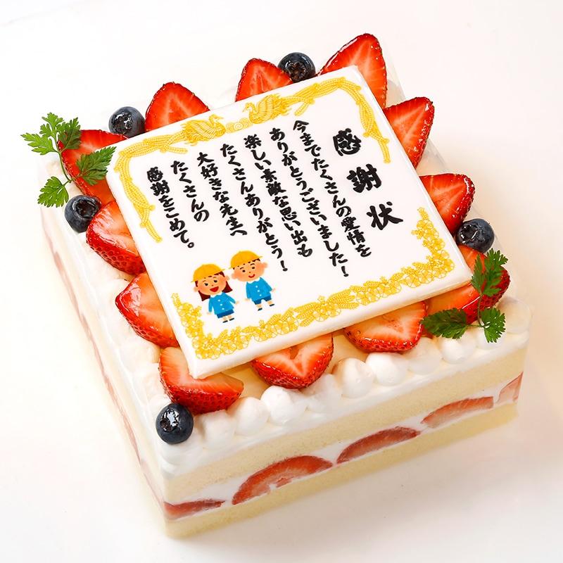 賞状ケーキ