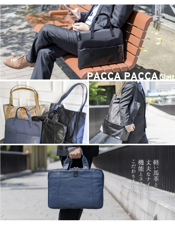 paccapacca グラット ビジネスバッグ