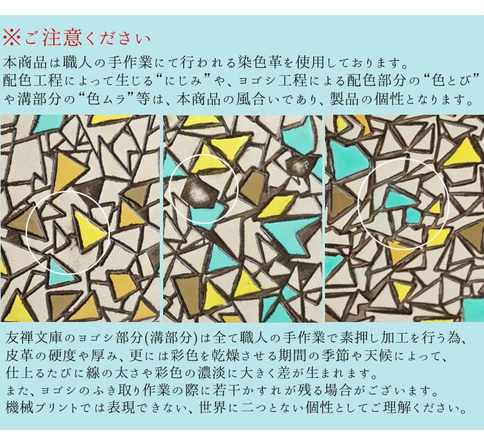 キーケース キーホルダー 鍵 リング レディース 本革 日本製 トリアングル 友禅文庫