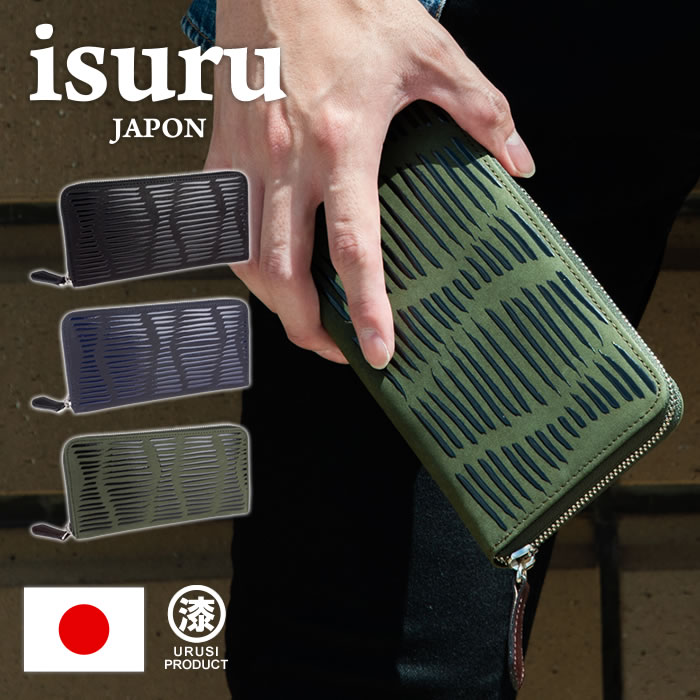ラウンドファスナー長財布 メンズ 牛革 本革 レザー カジュアル 漆 チェーン スクラッチ ISURU JAPON