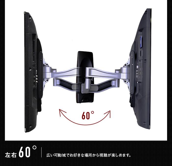 【37〜65型対応】超高品質テレビ壁掛け金具 上下左右アームタイプ - A4041