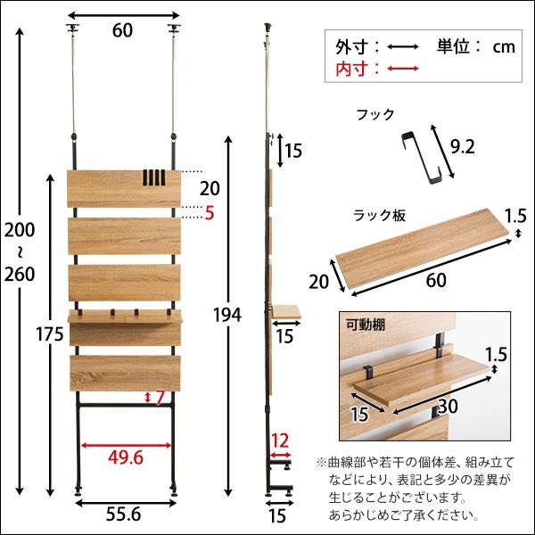 突っ張り木板ラダーラック(幅60cm)【Escala-エスカーラ-】