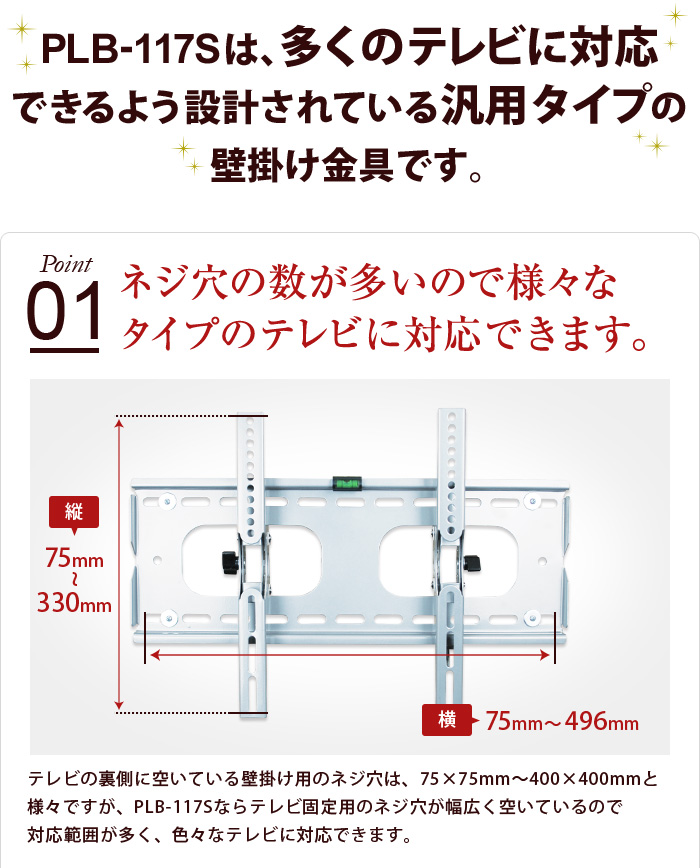 【26〜49型対応】汎用テレビ壁掛け金具 上下角度調節 - PLB-117S