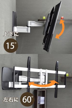 【42〜65型対応】超高品質テレビ壁掛け金具 上下左右アームタイプ - A8050