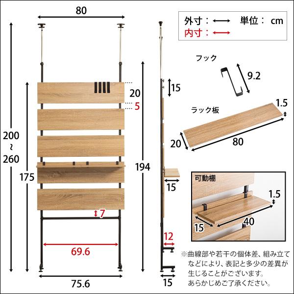 突っ張り木板ラダーラック(幅80cm)【Escala-エスカーラ-】