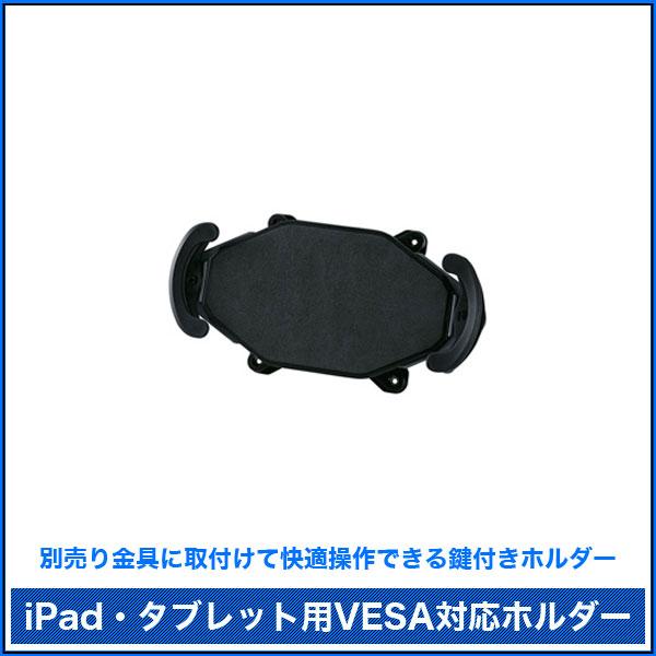 iPad・タブレット用鍵付きVESA対応アダプタ・ホルダー - CR-LATAB15