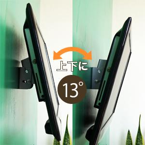 【12〜26型対応】VESA規格対応テレビ壁掛け金具 上下角度調節付き - LCD-112【VESA75x75,100x100対応】