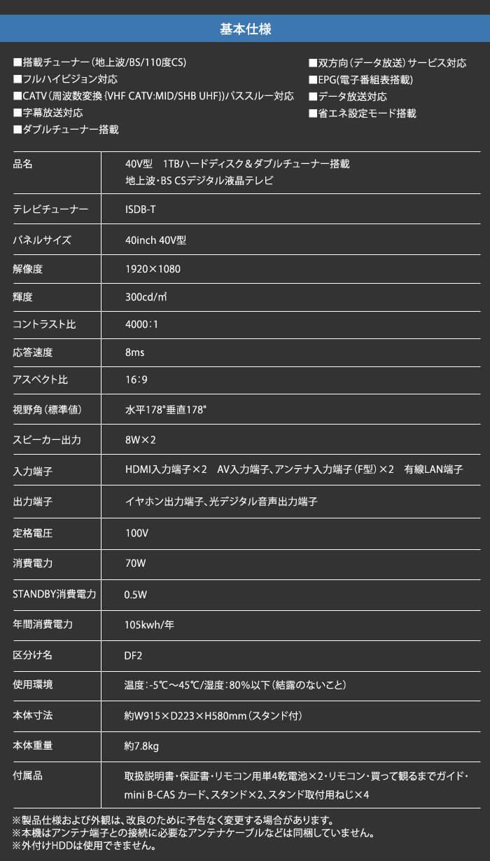 【テレビ・金具セット】テレビ 壁掛け 金具 ■ グランプレ40型(GR40TCX)と汎用壁掛けテレビ 上下角度調節 PLB-117S(金具ブラック)のセット ■TVSET-GR40TCX-117S