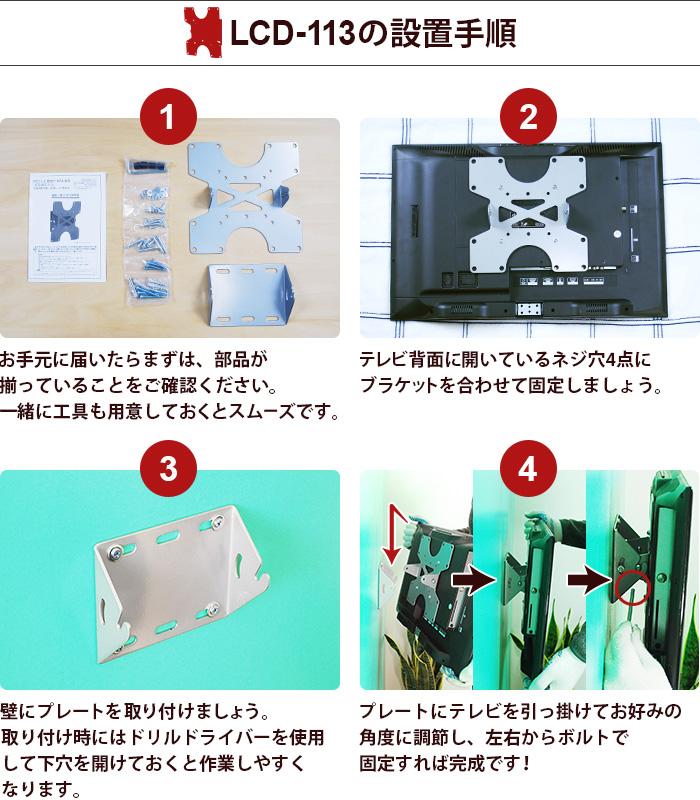 【22〜43型対応】VESA規格対応テレビ壁掛け金具 上下角度調節付き - LCD-113【VESA75x75,100x100,200x100,200x200対応】