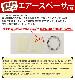 エアーポール 専用フック2本セット ap-hf
