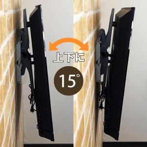 【60〜80型対応】汎用テレビ壁掛け金具 上下角度調節 - PLB-117L