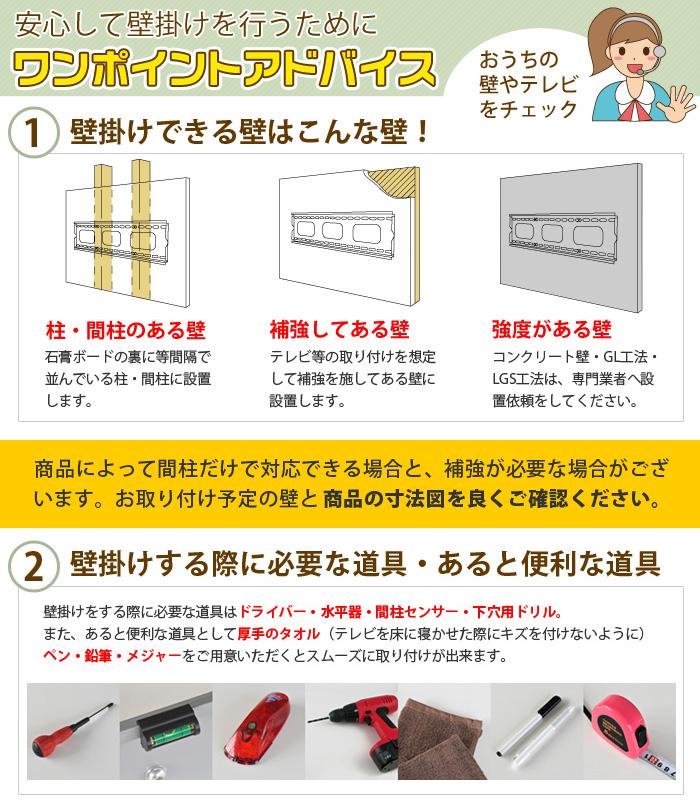 【55〜100型対応】汎用テレビ壁掛け金具 上下角度調節 - PLB-101XL