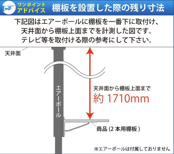 壁掛け風突っ張り棒エアーポール専用AVラック(ポールは付属しません) 1本用 AP-SH1B