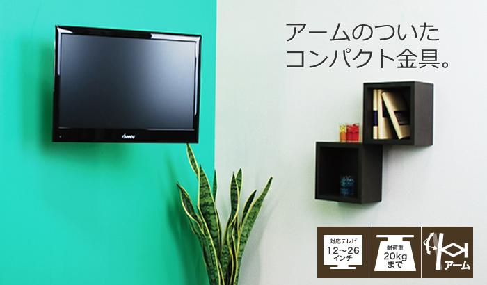 【12〜26型対応】VESA規格対応テレビ壁掛け金具 上下左右角度調節ショートアーム - LCD-301【VESA75x75,100x100対応】