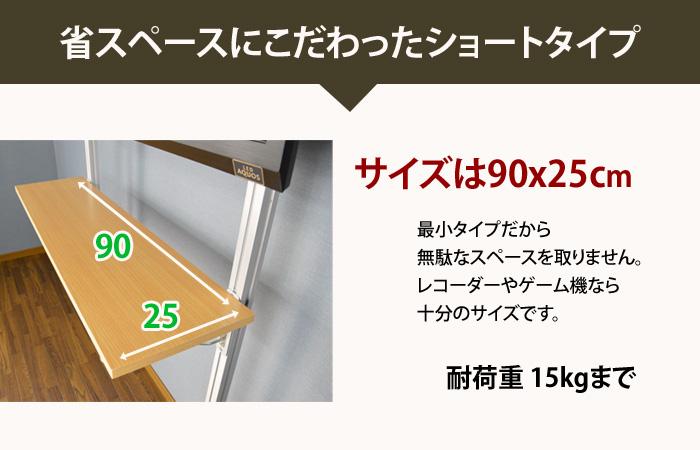 エアーポール 2本専用棚板90x25cmタイプ