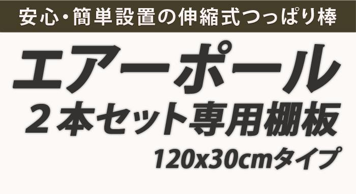 エアーポール 2本専用棚板120x30cmタイプ