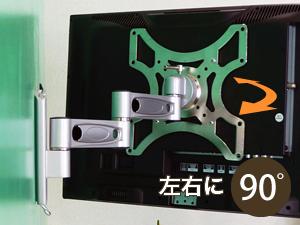 【22〜40型対応】VESA規格対応テレビ壁掛け金具 自由角度調節ロングアーム - LCD-2602【VESA75x75,100x100,200x100,200x200対応】