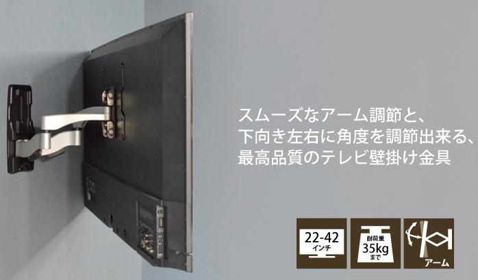 【22〜42型対応】超高品質テレビ壁掛け金具 下向き左右アームタイプ - AE422