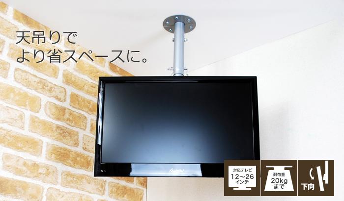 【12〜26型対応】VESA規格対応テレビ天吊り金具 長さ調節付き  CPLB-28S【VESA75x75,100x100対応】