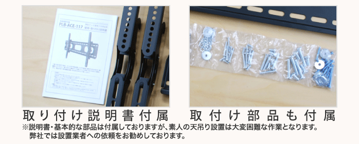 【26〜42型対応】汎用テレビ天吊り金具 長さ調節付き  CPLB-102S
