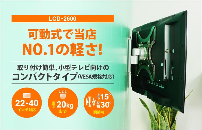 【22〜40型対応】VESA規格対応テレビ壁掛け金具 自由角度調節 - LCD-2600【VESA75x75,100x100,200x100,200x200対応】