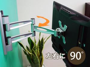 【12〜26型対応】VESA規格対応テレビ壁掛け金具 上下左右角度調節ロングアーム - LCD-303【VESA75x75,100x100対応】