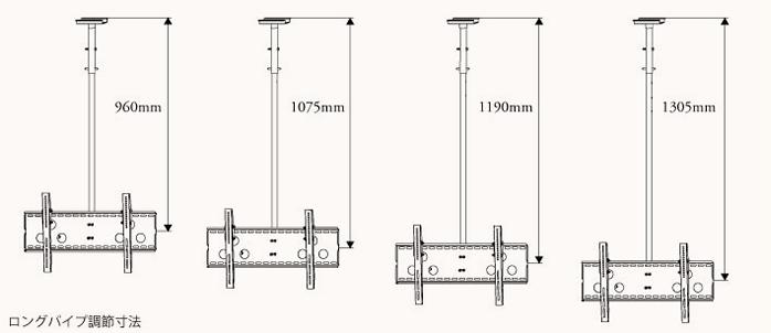 【CPLB型番天吊り金具オプション】テレビ天吊り金具 ロングパイプ - CPLB-LP