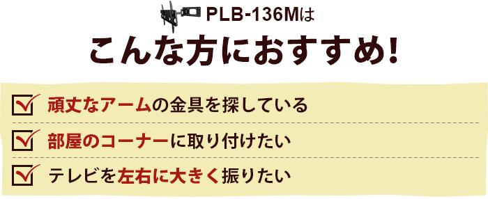 【37〜65型対応】汎用テレビ壁掛け金具 上下左右角度調節コーナーアーム - PLB-136M