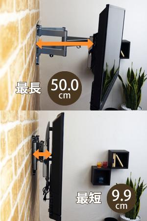 【26〜42型対応】汎用テレビ壁掛け金具 上下左右角度調節ロングアーム - PLB-137S