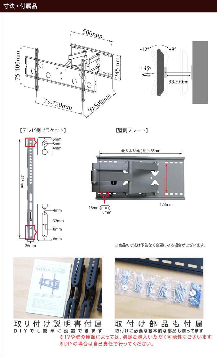 【37〜65型対応】汎用テレビ壁掛け金具 上下左右角度調節ロングアーム - PLB-137M