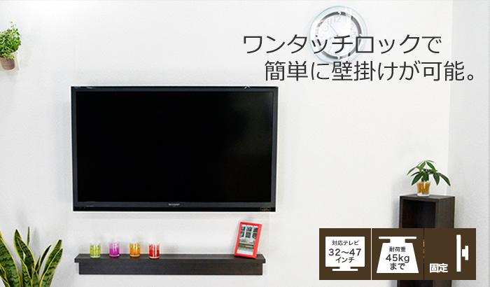 【32〜47型対応】汎用テレビ壁掛け金具 角度固定薄型 - PLB-141S