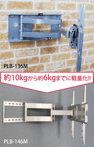 【32〜55型対応】汎用テレビ壁掛け金具 下向左右角度調節シングルアーム - PLB-146M