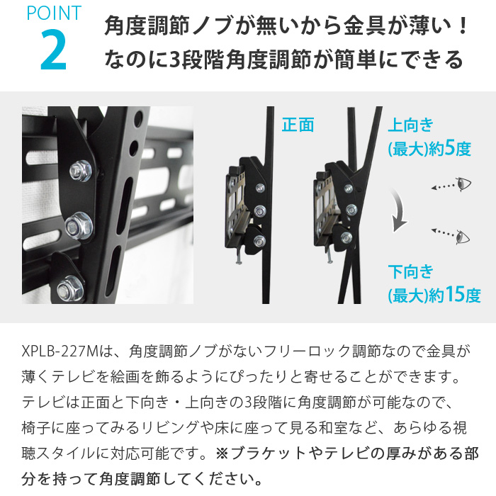 【最新改良型】32〜65型対応 汎用テレビ壁掛け金具 上下角度調節 - XPLB-227M