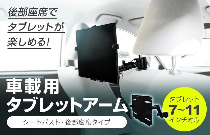 7-11インチ対応 車載用タブレットアーム シートポスト・後部座席タイプ DORKAS-HQB