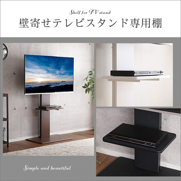 壁寄せテレビスタンド ロー・ハイ共通 専用棚 【代引不可】