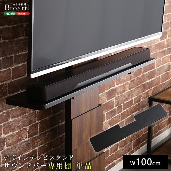 デザインテレビスタンド サウンドバー専用棚 【BROART-ブラート-】【代引不可】